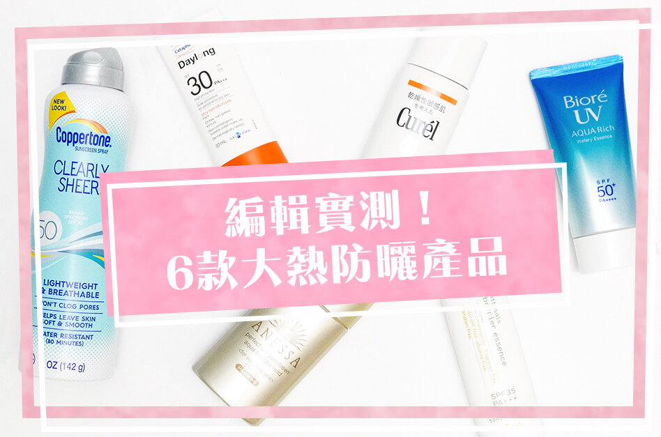 Editor's Trial ✤ 無懼紫外線!6款大熱防曬產品實測 - feature sunscreen - Editor's Trial ✤ 無懼紫外線!6款大熱防曬產品實測