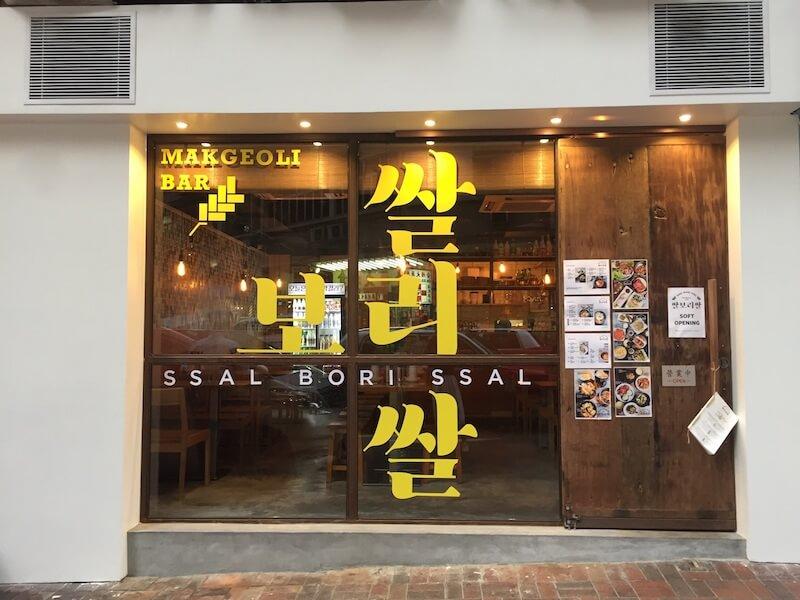 地道韓國米酒配韓菜!尖沙咀韓式餐廳ssal bori ssal 地道韓國米酒配韓菜!尖沙咀韓式餐廳Ssal Bori Ssal Front 2