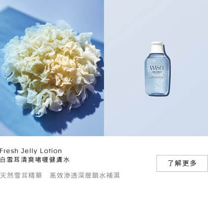 - SHISEIDO waso          5jpg - Shiseido 新產品 WASO 試用分享