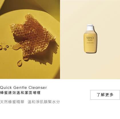 - SHISEIDO waso          8jpg - Shiseido 新產品 WASO 試用分享