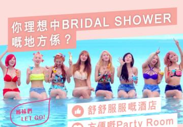 做姊妹有幾多嘢要預備?bridal shower篇 做姊妹有幾多嘢要預備?Bridal Shower篇 bridal shower 360x250 1503497357