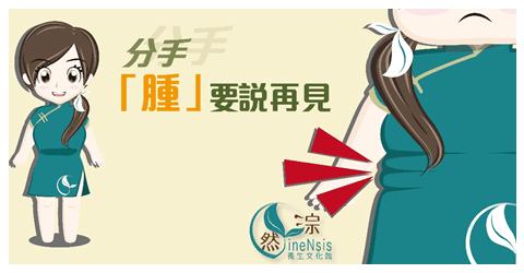 -       2 - Yinensis養生–養生然淙!!!