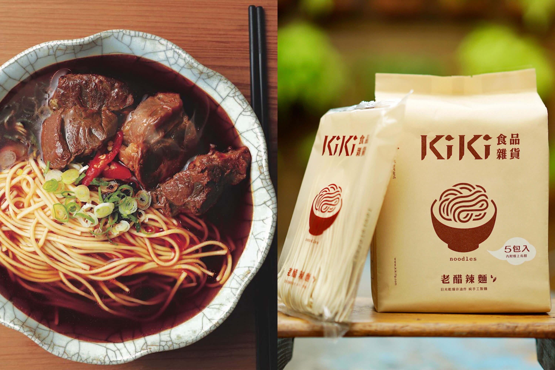 ig又再瘋狂洗版!kiki麵3款新味香港開售啦 IG又再瘋狂洗版!KIKI麵3款新味香港開售啦 20171027 kiki noodle