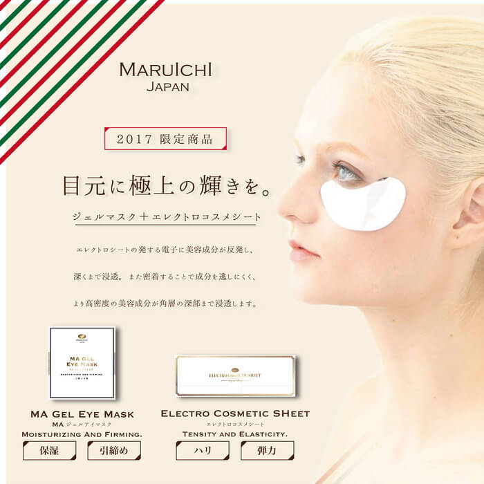 高科技微電流淡紋逆齡眼膜--MARUICHI令你大開眼界!!! -             4jpg - 高科技微電流淡紋逆齡眼膜–MARUICHI令你大開眼界!!!
