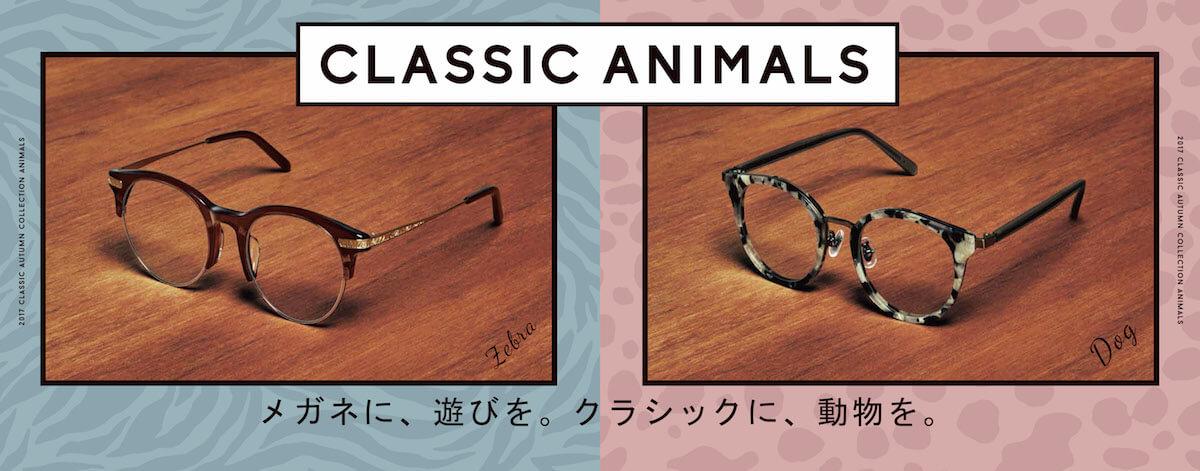 緊貼日本眼鏡潮流!時尚品牌zoff登陸香港 - ClassicAnimals products panel - 緊貼日本眼鏡潮流!時尚品牌Zoff登陸香港