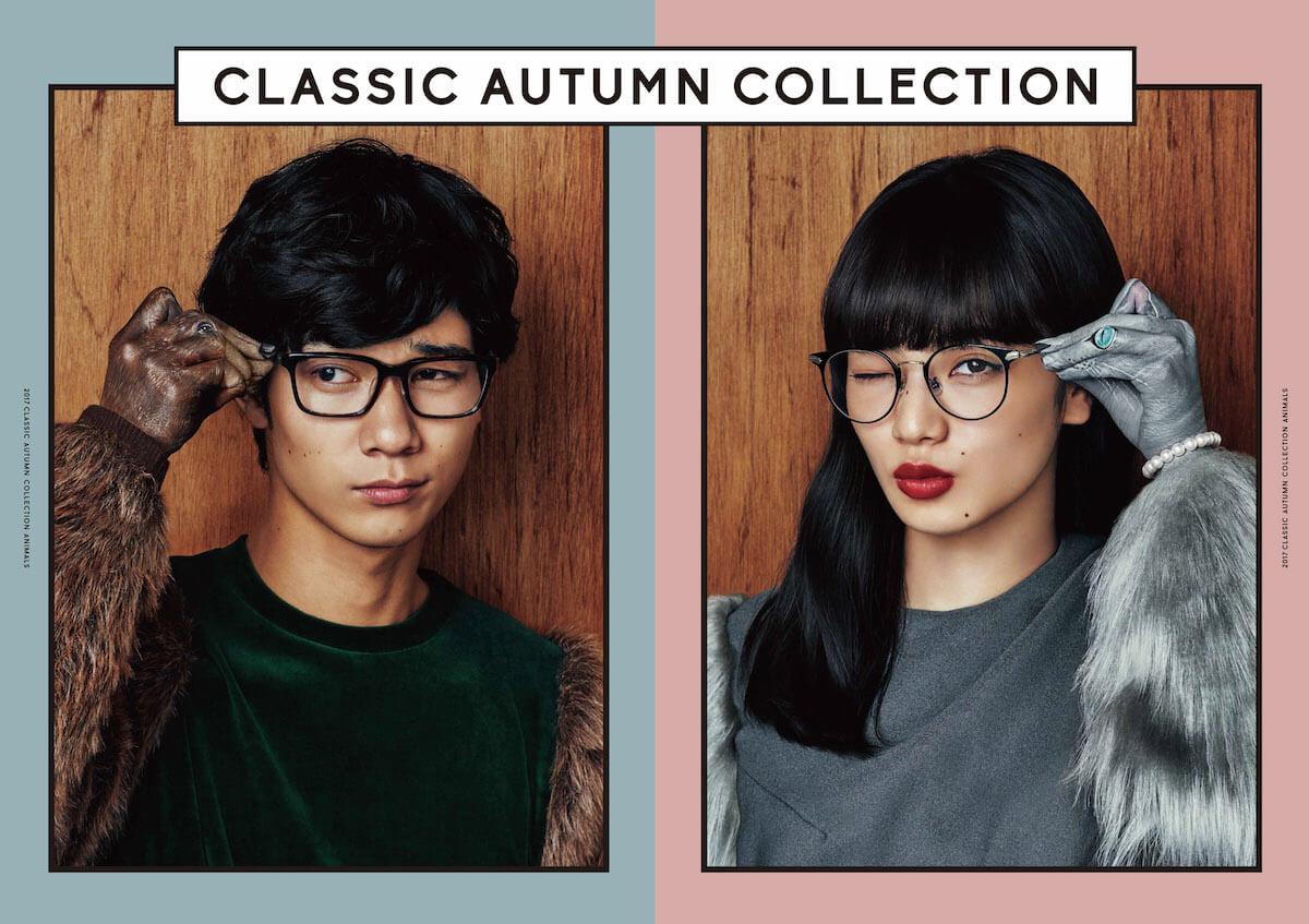 緊貼日本眼鏡潮流!時尚品牌zoff登陸香港 - ClassicAnimals tapestry - 緊貼日本眼鏡潮流!時尚品牌Zoff登陸香港