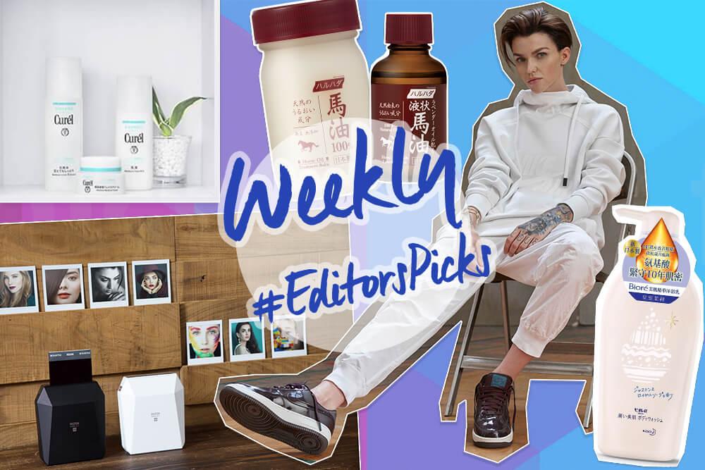 weekly #editorspicks 本周編輯推介 vol. 14 - weekpick 1 - WEEKLY #EDITORSPICKS 本周編輯推介 VOL. 14