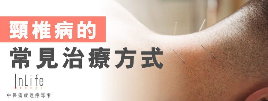 中醫針灸痛症理療