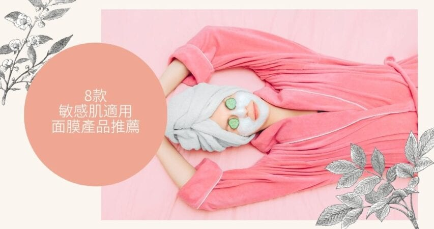 潮濕春天也能好好護膚保養!8款敏感肌都適用的面膜產品推薦